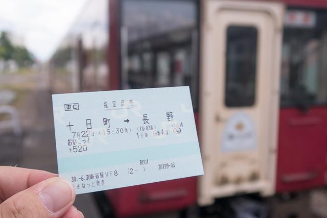 18切符4(7)