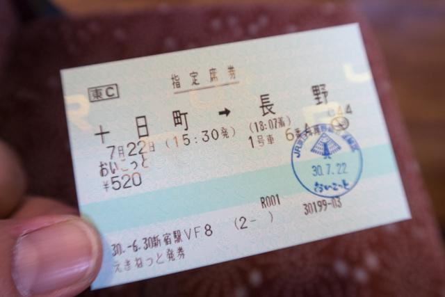 18切符4(11)