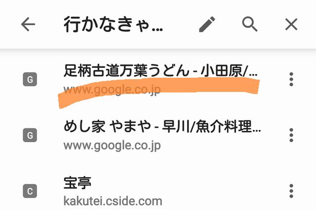 万葉うどん(12)
