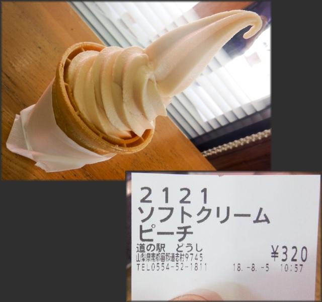 道志みちツー(14)