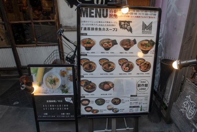 麺庄(4)