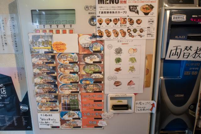 麺庄(5)