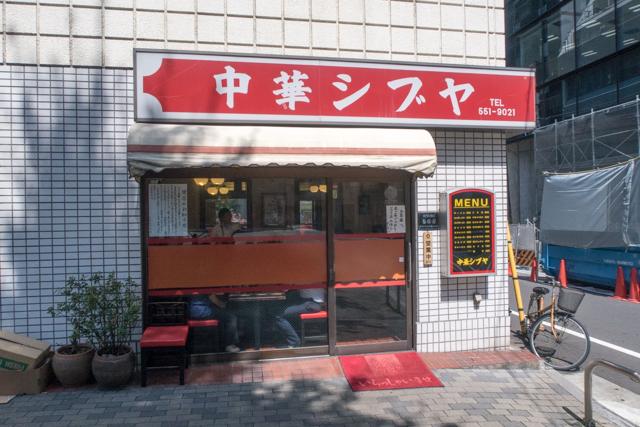 シブヤ(3)
