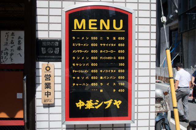 シブヤ(4)