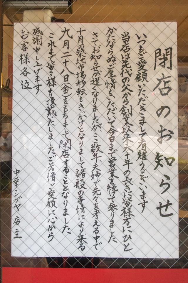 シブヤ(10)