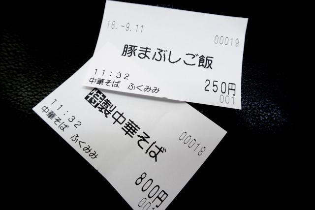 ふくみみ(4)