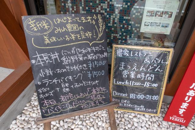 まつえんどん(6)