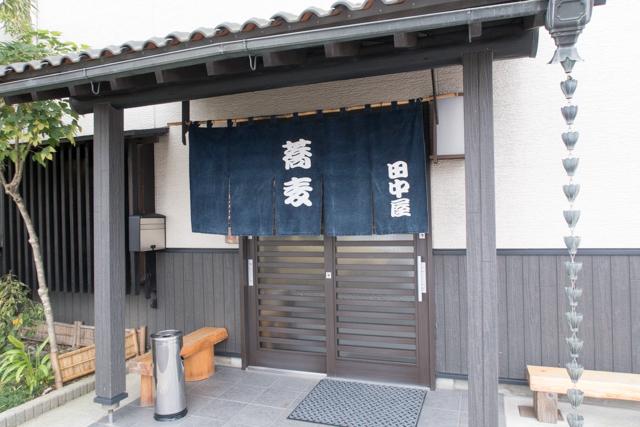 田中屋(4)