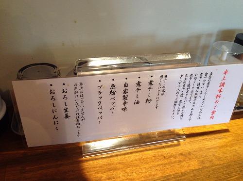 らーめん18116 (3)