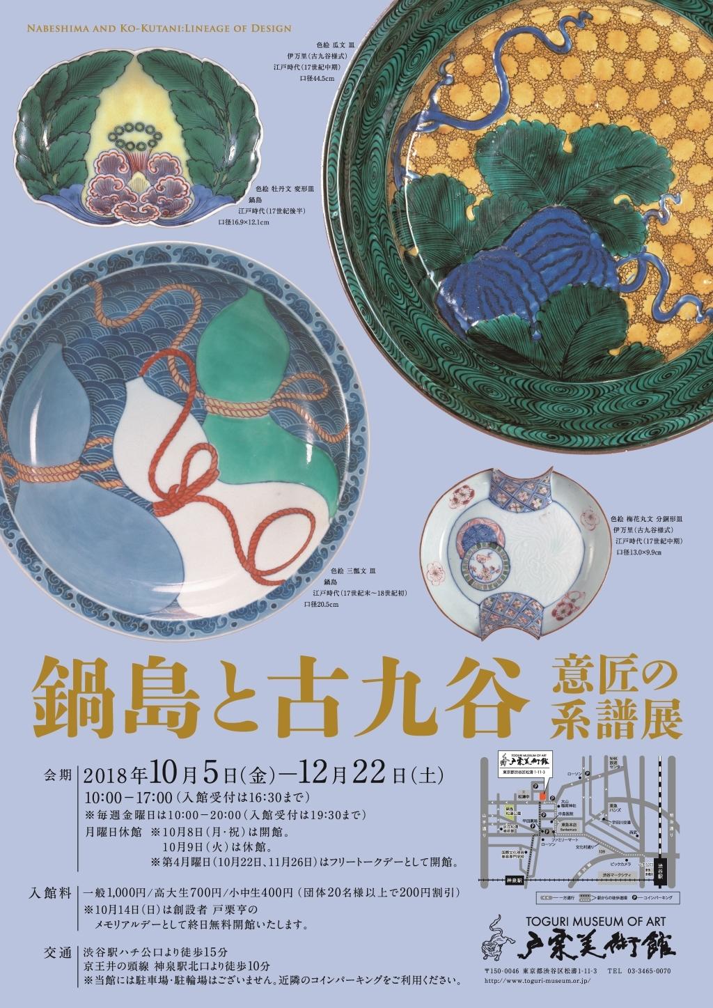 鍋島と古九谷展ポスター