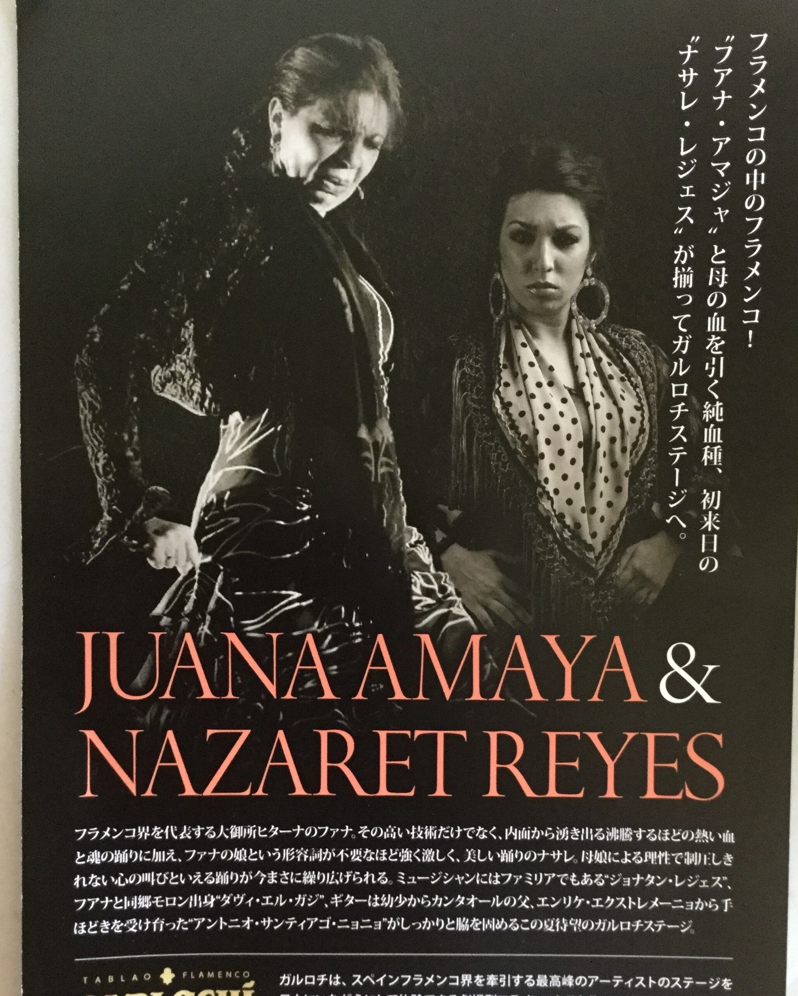 ガルロチ Joana Amaya y Nazaret Reyes