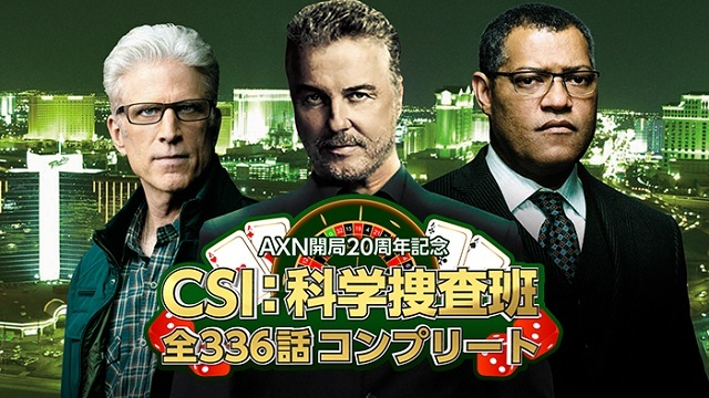 csi_s3_tokushu_2.jpg