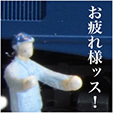 yasu_otsukare40x40.jpg