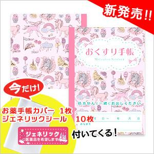 お薬手帳ピンク