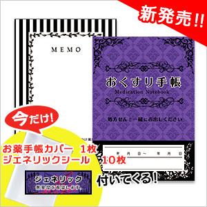お薬手帳紫