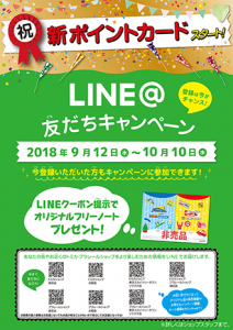 20180907_line_t.png