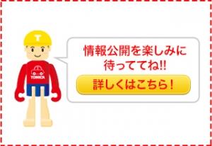 tp_kaihatsu.jpg