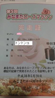 P_20180520_211219.jpg