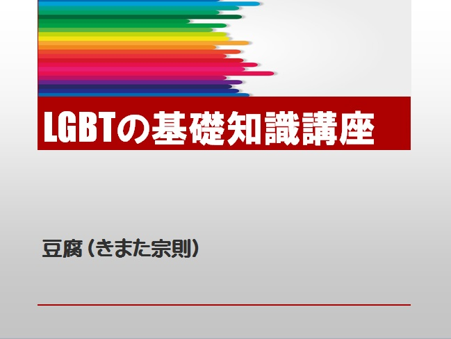 LGBT基礎知識講座