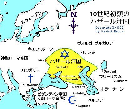 ハザール王国