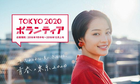広瀬すず 東京オリンピック ボランティア