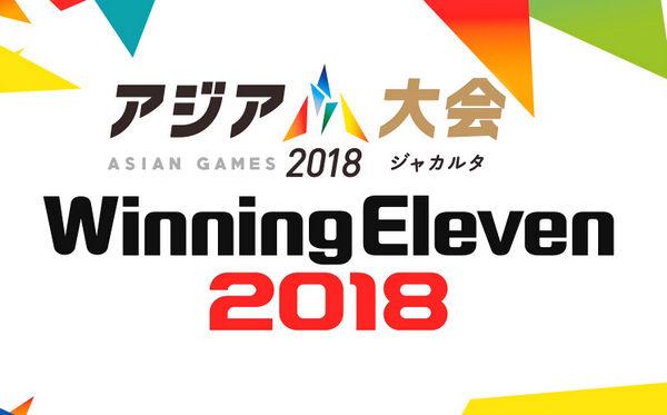 アジア大会 ウイニングイレブン2018