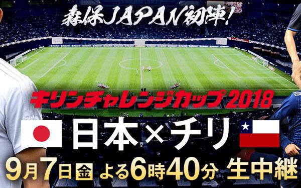 サッカー日本代表VSチリ代表 中止