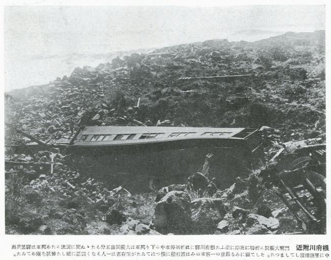 根府川駅列車転落事故2