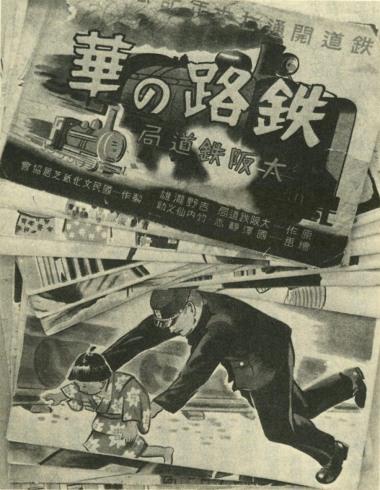 大阪駅清水太右衛門殉職事故