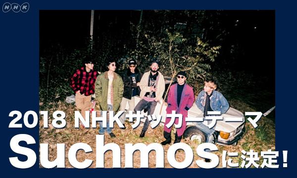 NHK-soccer-suchmos.jpg