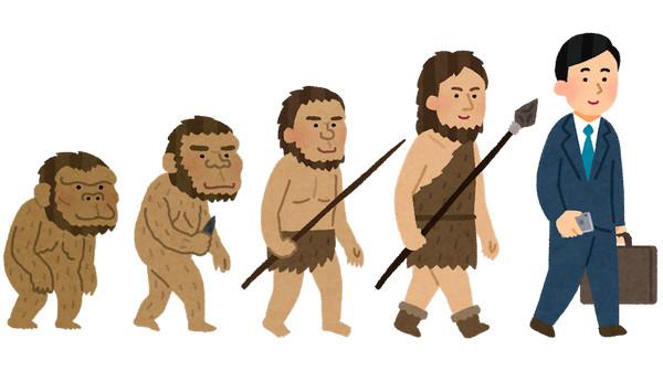 進化の過程 いらすとや