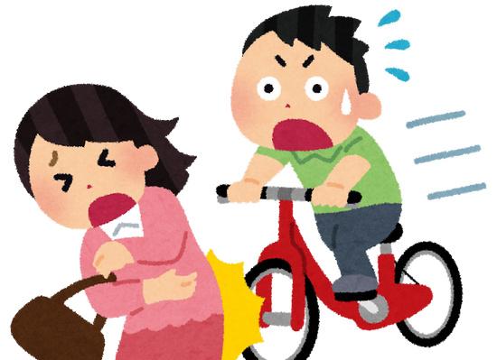 自転車 事故 いらすとや