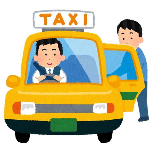 タクシー いらすとや