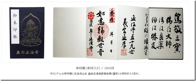 FireShot Screen Capture #001 - '法要・授与品 I 正法寺' - shoboji_net_memorial_service