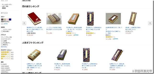 過去帳 通販 _ Amazon - 180831-040107
