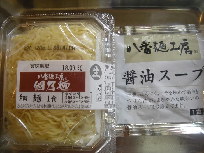 八番麺工房個乃麺&醤油スープ