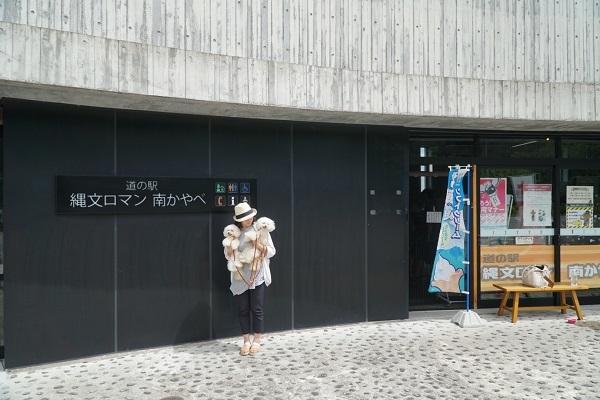 道の駅 縄文ロマン南かやべ / ひょうたん沼公園1
