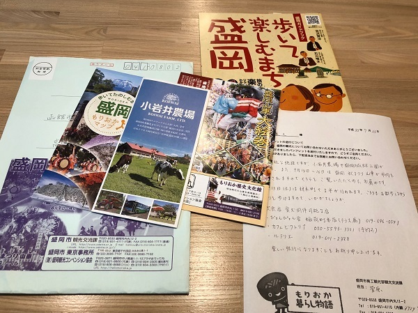 盛岡市商工観光部観光交流課からパンフレットが届きました