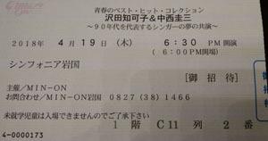 0419 コンサート