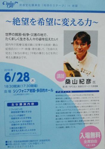 0628 DR桑山講演会