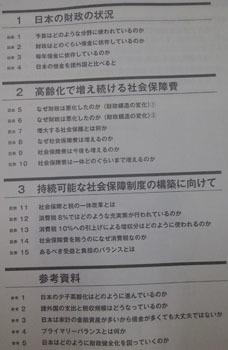 190925 税務研修会b