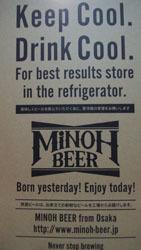 180926 箕面Beer1