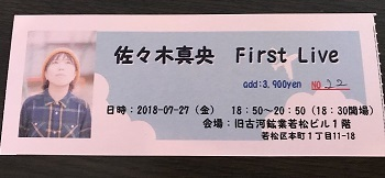 古河チケット