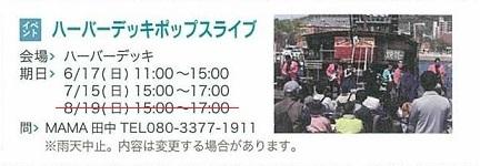ハーバーデッキポップスライブ(8月中止)