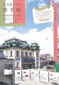旅手帖(30年秋号)表紙小