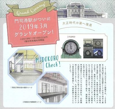 旅手帖(秋号)駅グランドオープン
