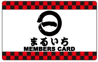 maruichi_MEMBERS_CARD_20180619192015dc2.jpg