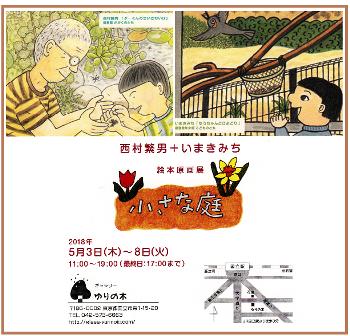 chiisananiwa6.jpg