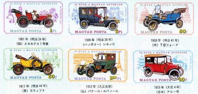 オートクラブ 切手