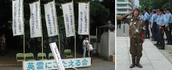 靖国神社 2001年8月⑮日